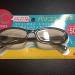 ブルーライトをカットするPCメガネを100均のダイソーで購入!効果はあるのか?