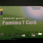 ファミマTカードのクレジット機能のないポイントカードの発行までの流れと登録の方法!