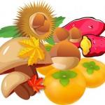 食欲の秋は「旬」な食材で健康に!免疫機能をアップさせよう