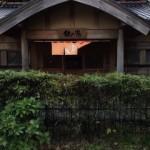 きらの里 旅行記!温泉施設(主に貸切風呂)の感想!